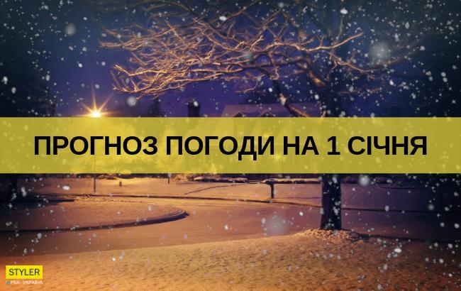 Погода на Новый год: синоптик дала неожиданный прогноз на 1 января