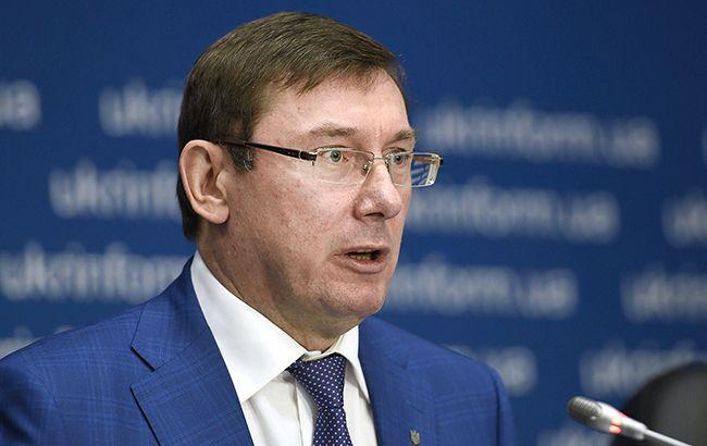 Фото: генеральный прокурор Украины Юрий Луценко