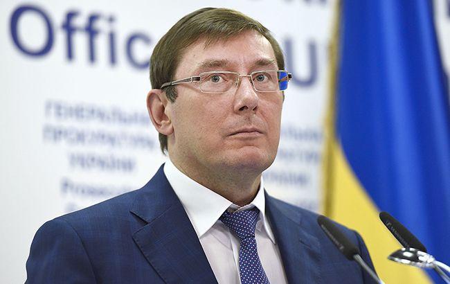 Фото: Юрий Луценко (пресс-служба генпрокурора)