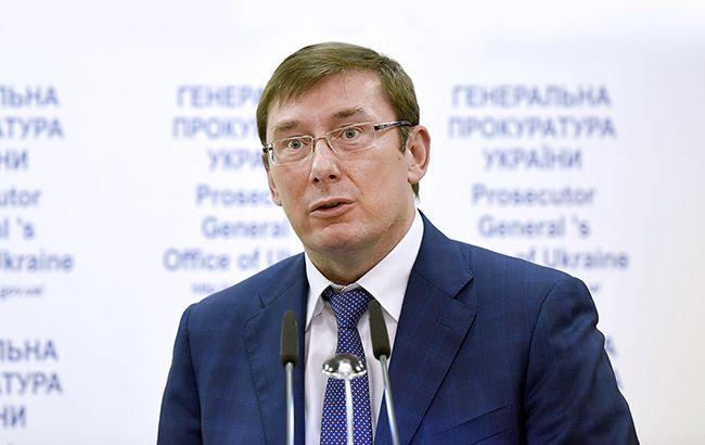 Фото: генпрокурор Юрий Луценко