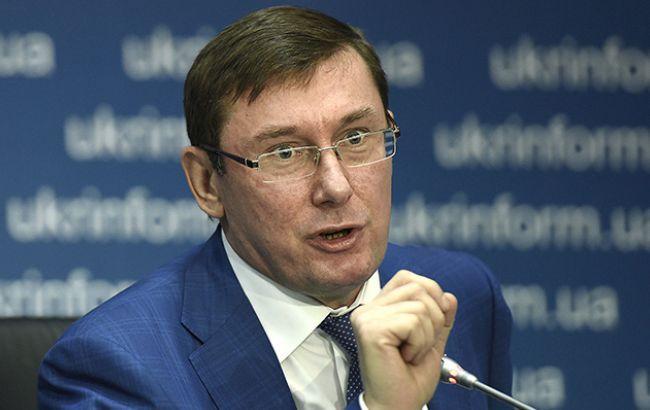 Фото: Луценко розповів, коли законопроект про заочний засудженні внесуть в Раду