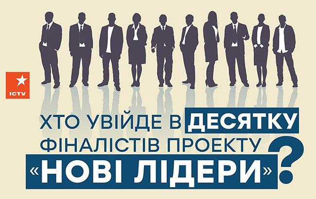 Иллюстрация (пресс-служба ICTV)