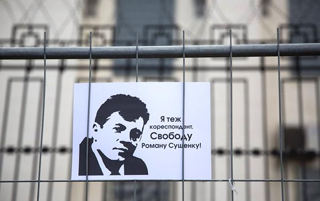 Фото: листовка с Романом Сущенко (УНИАН)