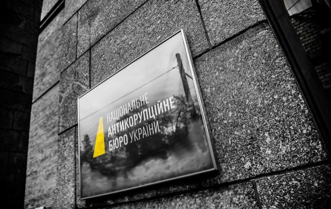 Фото: Національне антикорупційне бюро України