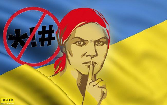 Дематюкация языка: в чем суть закона и как теперь украинцы будут ругаться