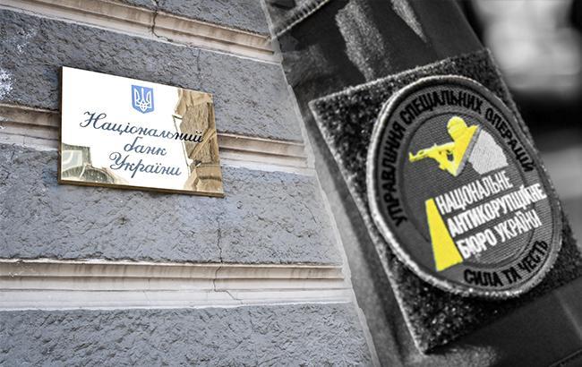 НАБУ підозрює Нацбанк у сприянні розтраті 12 млрд гривень рефінансування