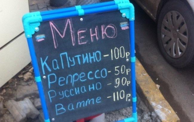 """Фото Кавове меню """"по-Путінськи"""" (twitter.com)"""