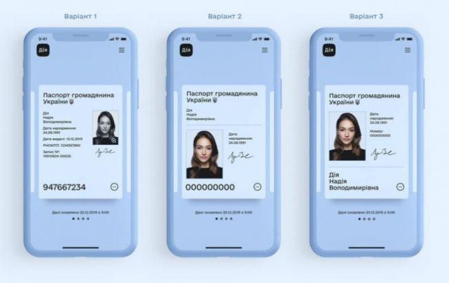 В Минцифре показали дизайн электронного паспорта