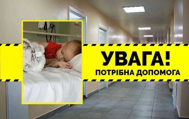 Чужих дітей не буває: українців просять допомогти врятувати маленьке життя