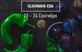 Фото: Фестиваль Ulichnaya Eda готує безліч сюрпризів відвідувачам (прес-служба)