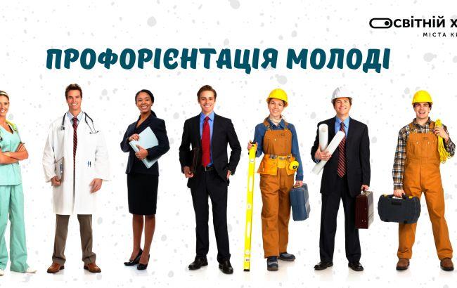 В Киеве началась масштабная программа по профориентации школьников