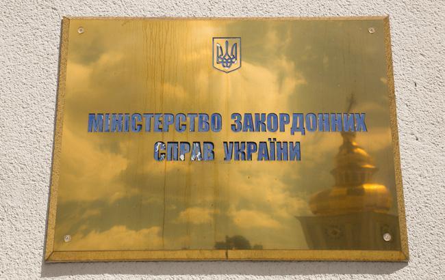Фото: Министерство иностранных дел (РБК-Украина)
