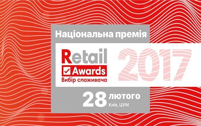 """Церемония награждения Национальной Премией Retail Awards """"Выбор потребителя 2017"""" пройдет 28 февраля"""