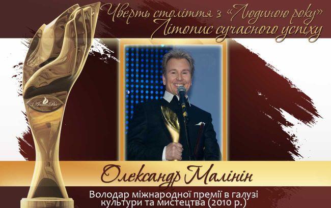 """Чверть століття з """"Людиною року"""". Літопис сучасного успіху. Історія №32: Олександр Малінін"""