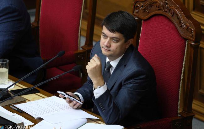 Разумков анонсував завершення процесу скасування депутатської недоторканності