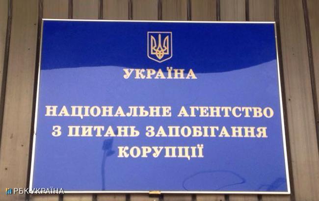 Фото: НАПК (РБК-Украина)