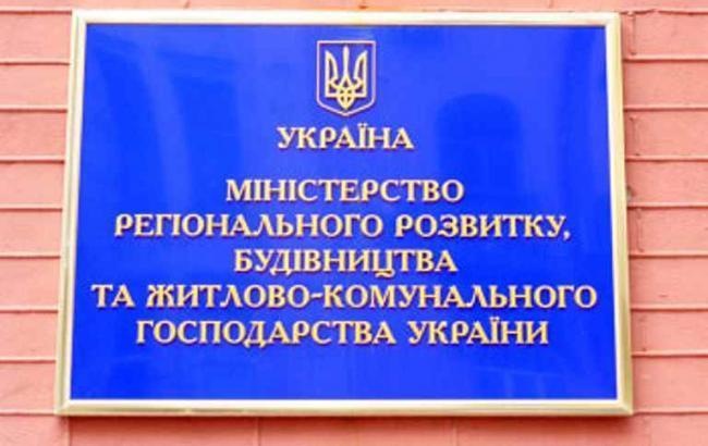 Фото: Міністерство регіонального розвитку, будівництва та житлово-комунального господарства України