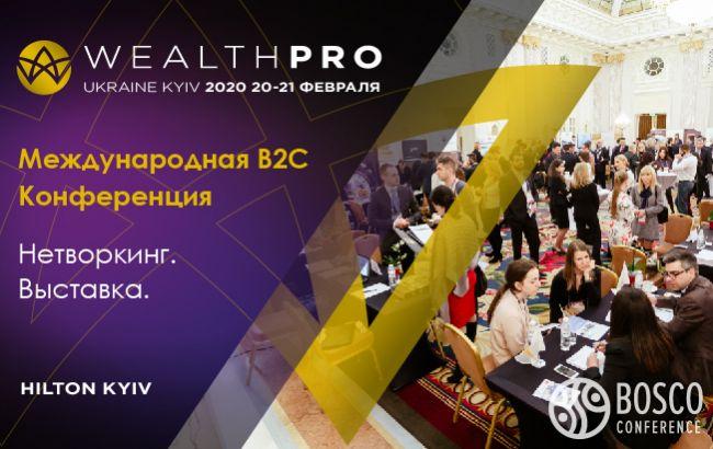 Приглашаем Вас принять участие в ежегодной международной конференции-выставке WealthPro Ukraine Kyiv 2020