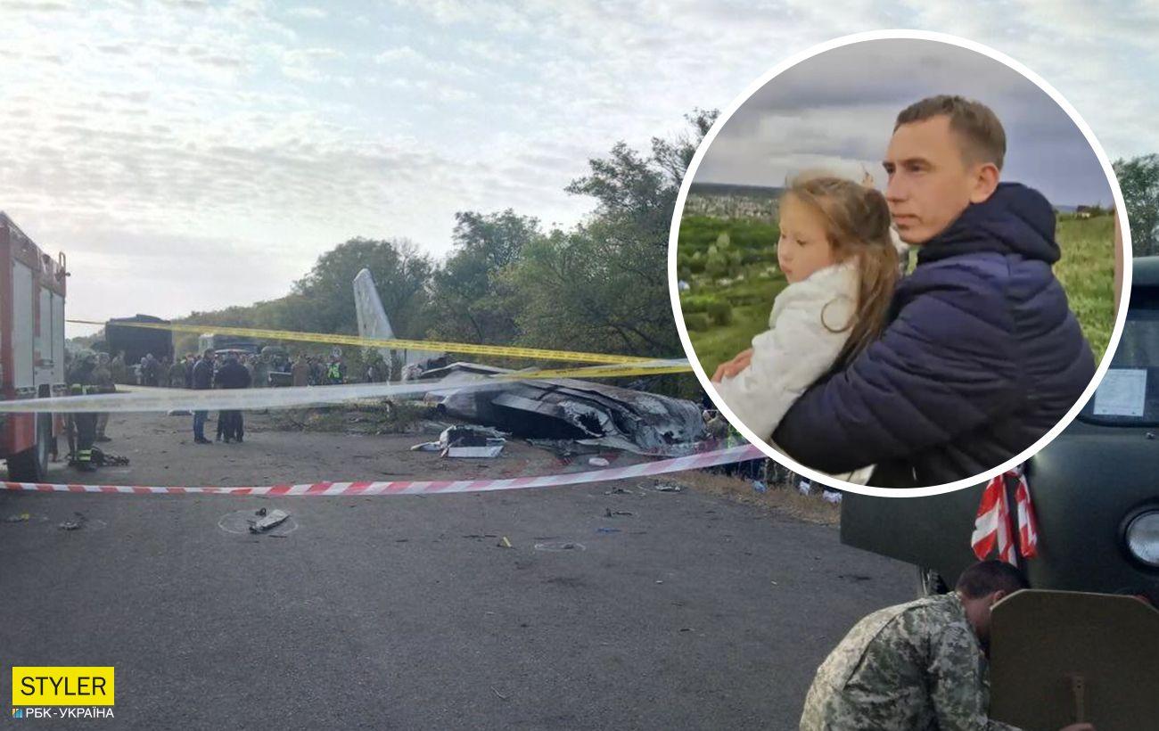 Катастрофа в Чугуеве: дочка штурмана писала папе СМС за минуту до трагедии
