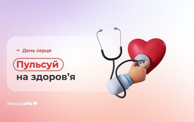 Во Всемирный день сердца активным киевлянам предлагают бесплатно проверить сердечно-сосудистую систему