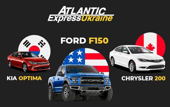 AtlanticExpress: авто из США, Канады и Кореи по доступным ценам