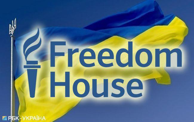 """Украина остается """"частично свободной"""" страной в рейтинге Freedom House"""