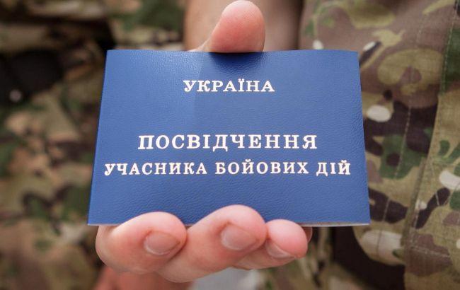 Фото: Кабмін змінив Порядок присвоєння статусу УБД