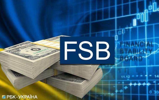 Совет финансовой стабильности назвал геополитические риски для Украины