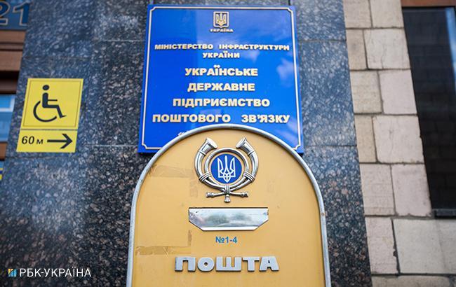 """""""Укрпошта"""" відмовилася від скорочення відділень і погодилася доставляти пенсії"""
