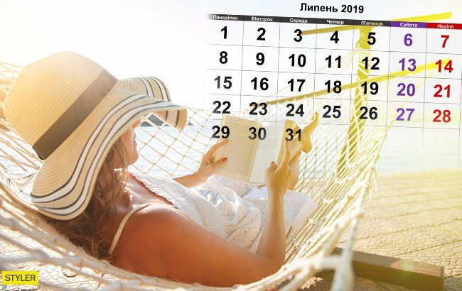 Вихідні у липні: коли і скільки будемо відпочивати