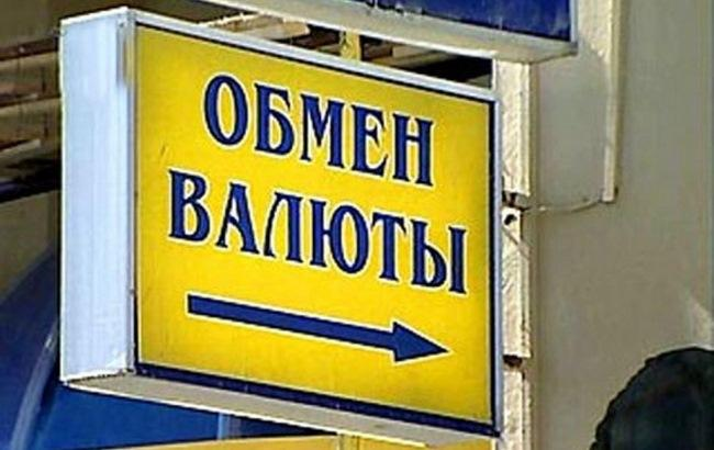 Фото: Пункт обмена валют (vedomosti-ua.com)