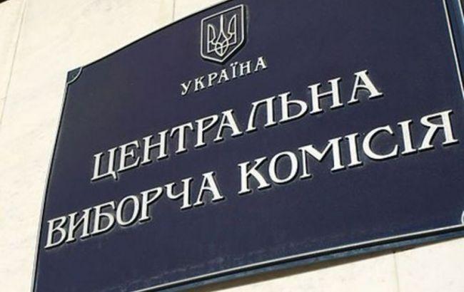 ЦВК оприлюднив перелік партій, які йдуть на місцеві вибори 27 березня
