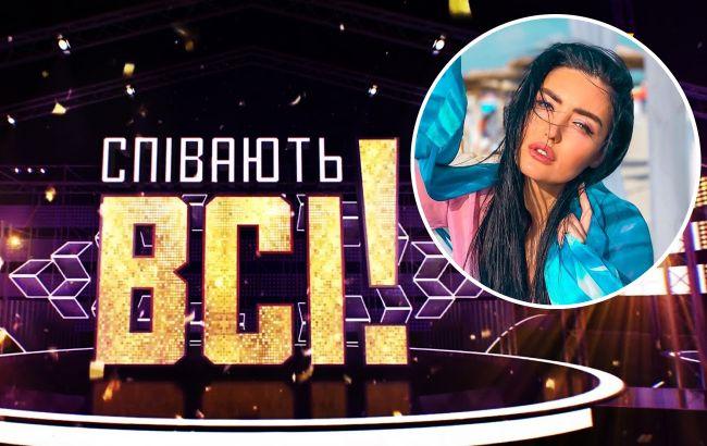 "Всплыли имена новых звезд долгожданного ТВ-шоу ""Співають всі!"""