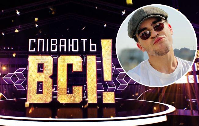 """Стали известны имена новых звезд шоу """"Співають всі!"""": среди них - """"внезапный"""" кумир молодежи"""