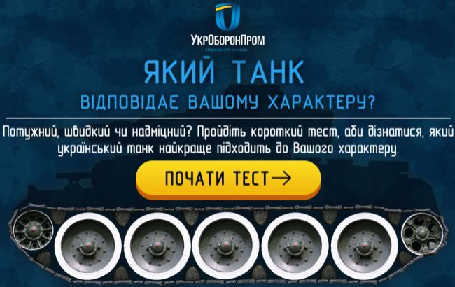 """Фото: Тест до Дня захисника України """"Який ти танк"""" (ukrainiantanks.com)"""