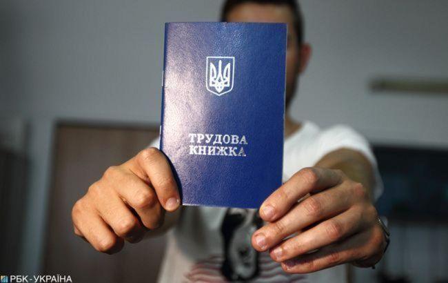 Украинцам приготовили неприятный сюрприз с трудовыми книжками