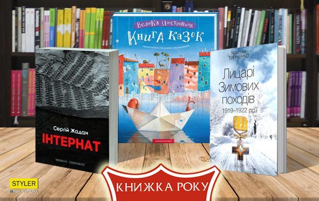 """Стали известны победители """"Книга года-2017"""""""