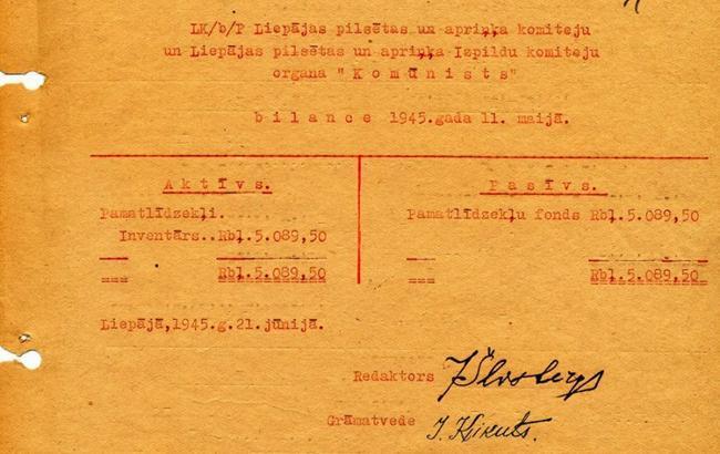 Латвія оприлюднила списки агентів КДБ