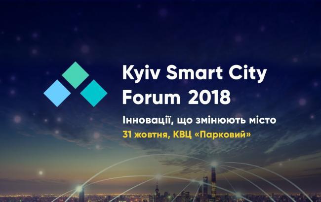 Kyiv Smart City Forum 2018