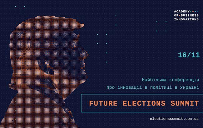 В Киеве состоится Future Elections Summit