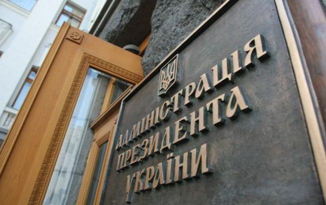 Фото: Адміністрація президента України