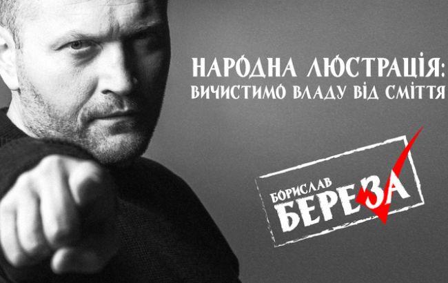 Первые плоды предвыборной кампании: коза-дереза и Борислав Береза