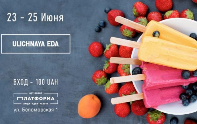 Фото: Ulichnaya Eda