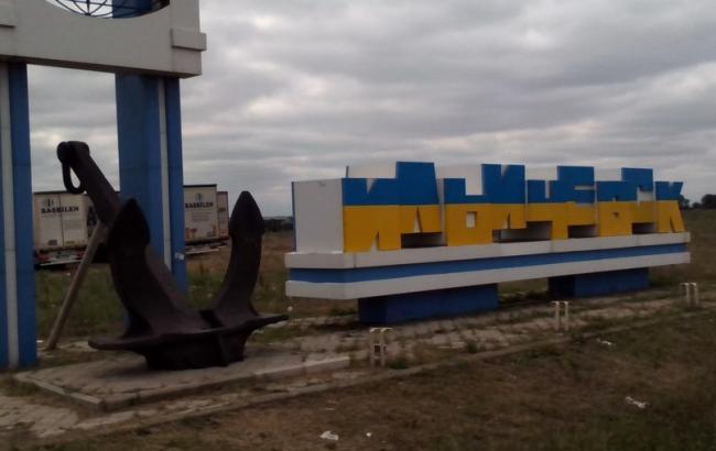 Жителі Іллічівська проголосували за перейменування міста на Чорноморськ