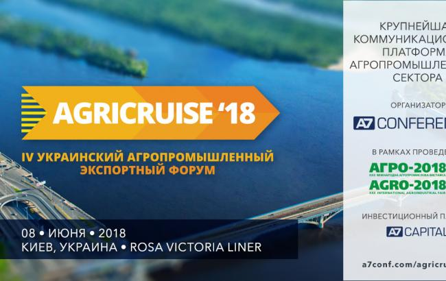 8 июня в Киеве состоялся Первый агропромышленный инвестиционный вечер