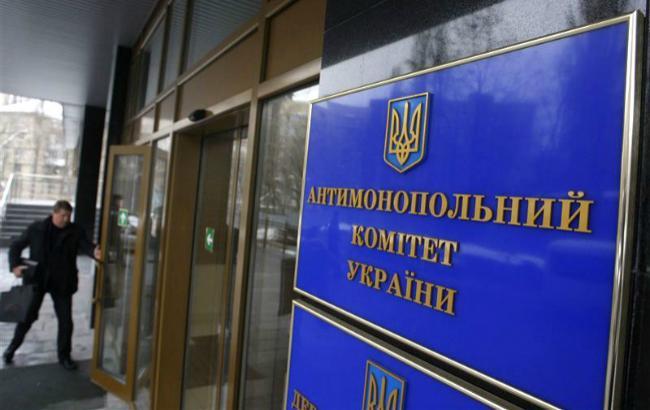Фото: Антимонопольный комитет Украины