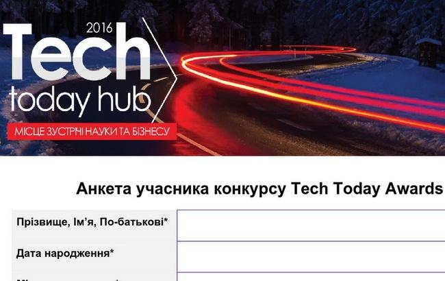Фото: проект Tech Today Hub 2016