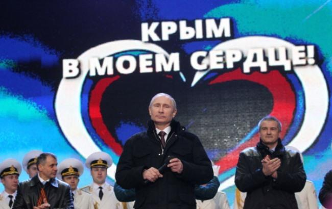 Фото: Анексія Крима (obozrevatel.com)