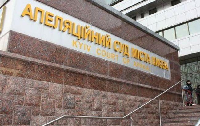 Фото: Апеляційний суд Києва розглянув справу Переломи