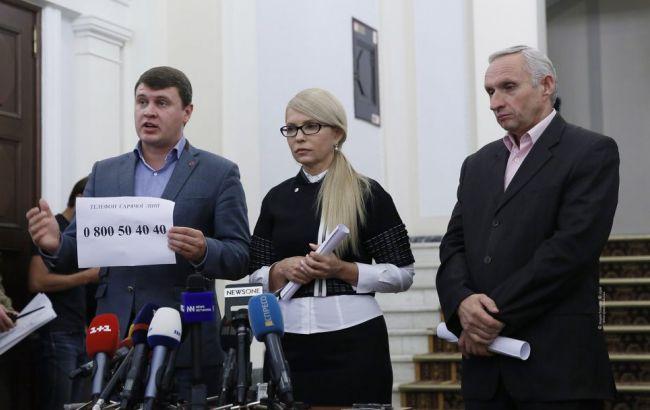 """Фото: """"Батьківщина"""" на прес-конференції заявила про створення антирейдерських штабів"""